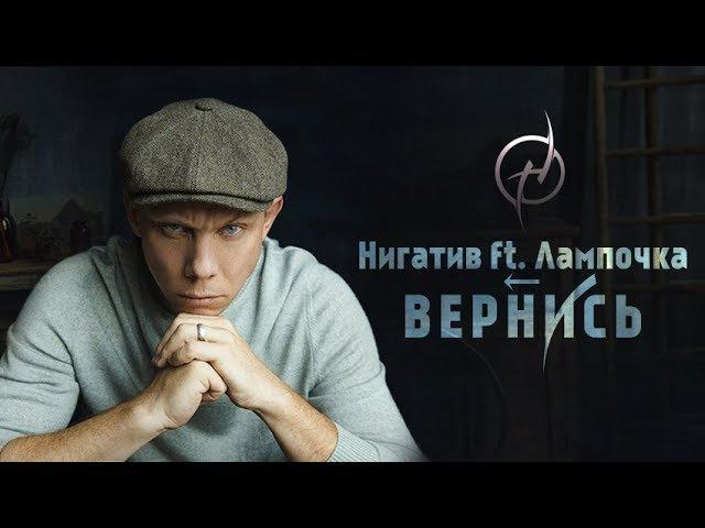 Нигатив - Вернись feat. Лампочка (2017)
