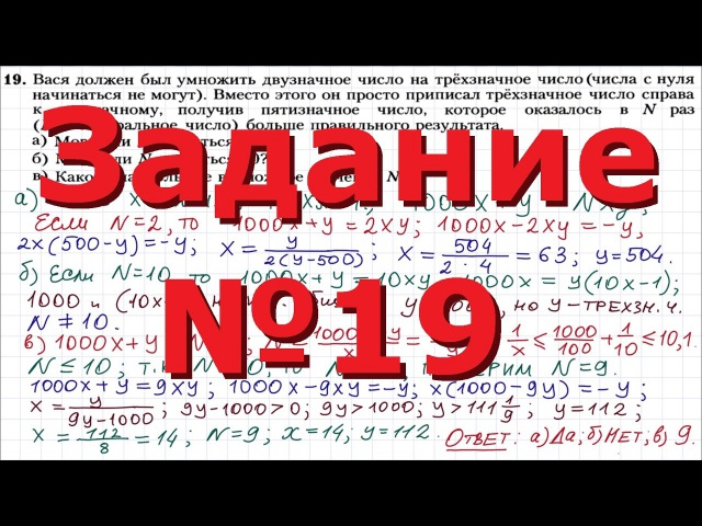 Задание 19 ЕГЭ по математике 7