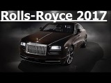 Видео обзор Крутого Rolls-Royce Wraith 2017 Вдохновленный британской музыкой