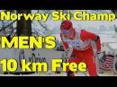 10 км. Мужчины [конёк].Разделка. Чемпионат Норвегии по лыжным гонкам 2017. На старте 5...