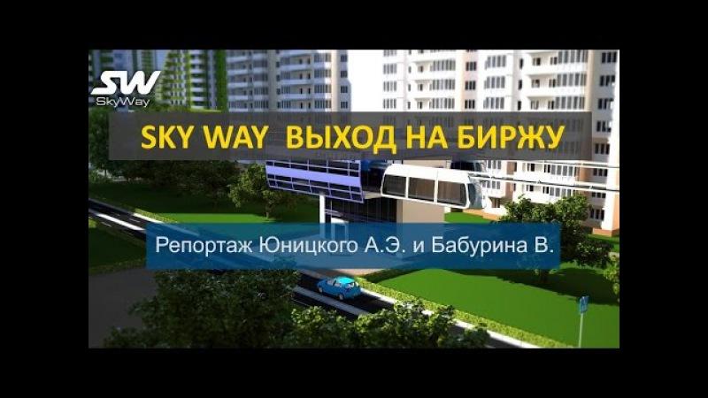 SkyWay Выход на Биржу репортаж Юницкого А Э И Бабурина В