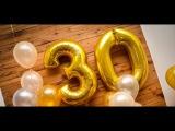Поздравления С 30 летием!!! С днём рождения!!!!!