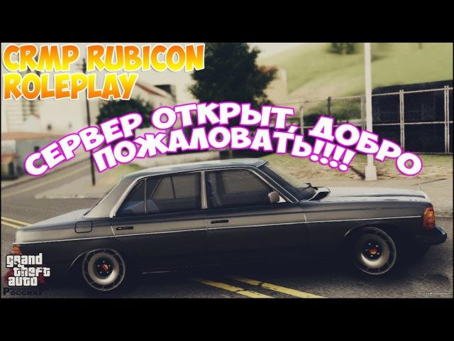 CRMP Rubicon RolePlay - СЕРВЕР ОТКРЫТ, ДОБРО ПОЖАЛОВАТЬ!