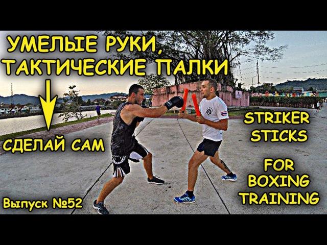 Сделай сам - Тактические палки для Бокса! Boxing sticks by your self