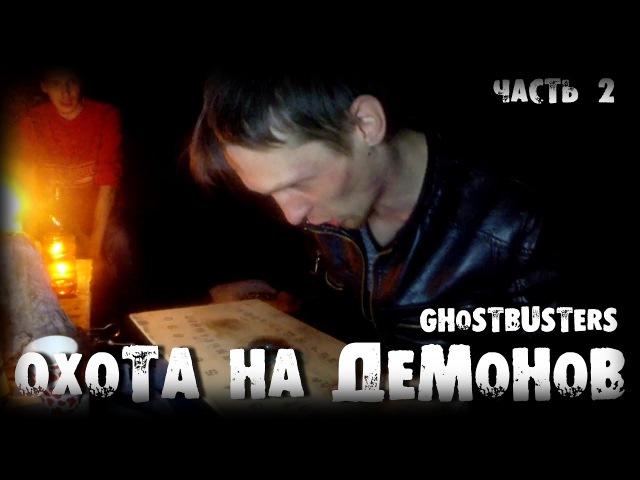 ОХОТНИКИ НА ДЕМОНОВ - МАГИЧЕСКИЙ СПИННЕР часть 2/2