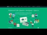 Advanced Cash - ОБЗОР!!! Регистрация, верификация и заказ карты.