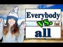 №99. All или Everything или Everybody. Английский Язык.В чем разница. Ирина Шипилова. Онлайн уроки.