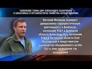 Заявление Александра Захарченко о заказчиках и организаторах убийства Арсена Павлова (Моторолы)