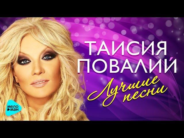 ТАИСИЯ ПОВАЛИЙ - Лучшие песни / Все хиты. Best Hits Super Music.