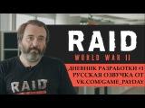 RAID: World War 2 - Дневник разработчиков #2 (РУССКАЯ ОЗВУЧКА ОТ VK.COM/GAME_PAYDAY) 4K
