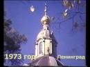 Ленинград.Видовой фильм -1973 год.Песни о Ленинграде.