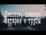 Hannah y Clay - Плакали батареи и трубы