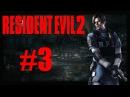 Прохождение Resident Evil 2 (Леон Б ) 3 - ДЕЖАВЮ