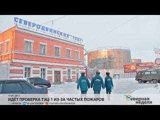 Идет проверка ТЭЦ-1 из-за частых пожаров // СЕВЕРНАЯ НЕДЕЛЯ VDVSN.RU