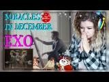 Reaction EXO - MIRACLES IN DECEMBER MV (Kor.ver)  В КАНУН РОЖДЕСТВА..