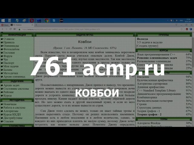 Разбор задачи 761 acmp.ru Ковбои. Решение на C