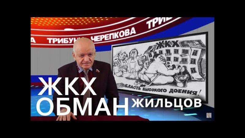 Трибуна Черепкова   Управляющие компании - это убийцы ЖКХ или Ноу-Хау разорителей России?