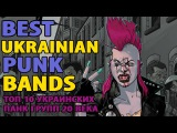 ТОП 10 УКРАИНСКИХ ПАНК ГРУПП 20-21 ВЕКА10 ЛУЧШИХ ПАНК-РОК ГРУПП (BEST UKRAINIAN PUNK BANDS)