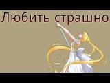 Sailor Moon Crystal - Любить страшно