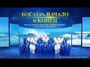 Бог пришел, Бог воцарился | «Китайский евангельский хор» (эпизод 18)