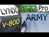 Lynx Yeti pro Army V-800
