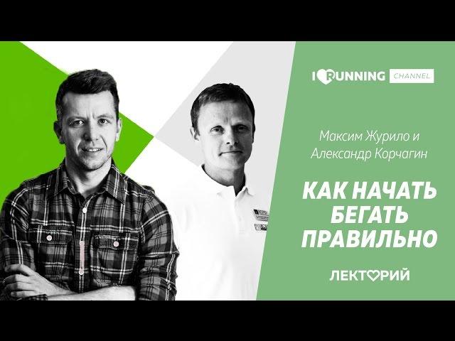 Как начать бегать правильно. Александр Корчагин и Максим Журило в Лектории I LOVE RUNNING