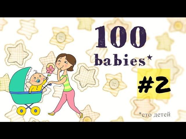 100 Детей/ Неудачница) / №2