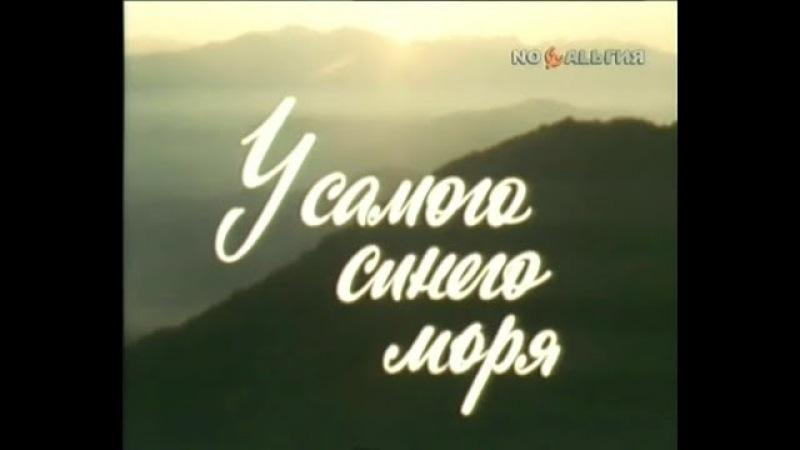 У самого синего моря г Сочи 1982г Док фильм СССР