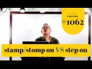 Learn English: Daily Easy English 1062: stamp/stomp on VS step on
