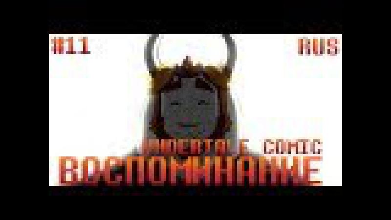 (undertale comic) Воспоминание 11 | Русский дубляж [RUS]