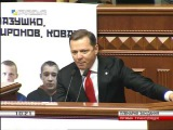 Ляшко пригрозив депутатам смертною карою