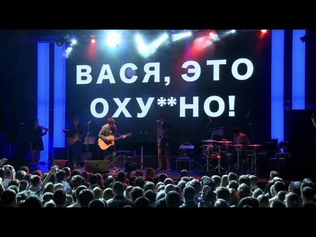 Вася Обломов Живее всех живых концерт полностью
