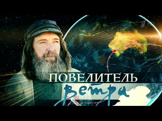 Федор Конюхов. Повелитель ветра