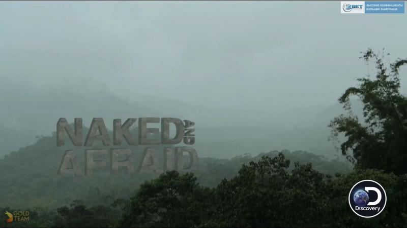 Голые и напуганные 8 сезон 5 серия / Naked and Afraid (2017)