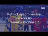 Кубок Первого канала по хоккею: Швеция – Россия