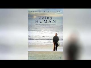 Быть человеком (1994) | Being Human