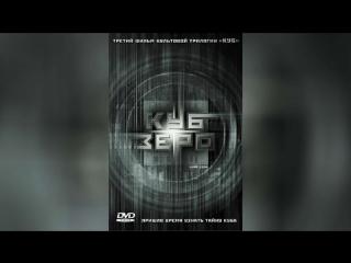 Куб Зеро (2004) | Cube Zero
