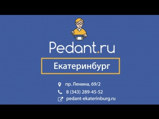 Ремонт iPhone в Екатеринбурге от Pedant.ru
