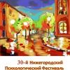 Нижегородский Психологический Фестиваль