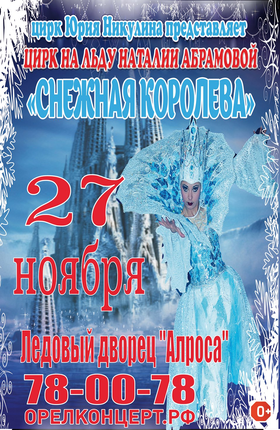 Цирк «Снежная королева»