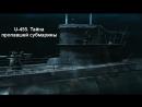 U-455. Тайна пропавшей субмарины HDTV 1080p