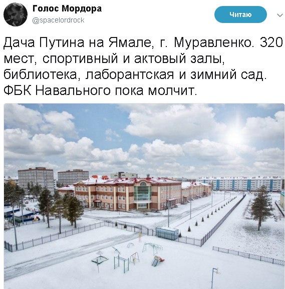 Дача Путина на Ямале