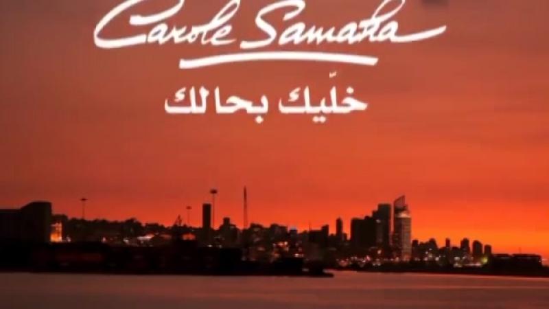 Carole Samaha - Khallik Behalak _ كارول سماحة - خليك بحالك