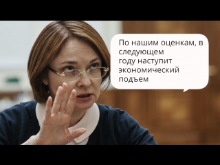 Интервью Эльвиры Набиуллиной