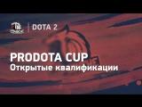 Квалификации ProDota Cup #19, день второй