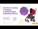 Скоро лето — зонтик от солнца в подарок к прогулочным коляскам Chicco!