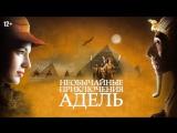 Необычайные приключения Адель