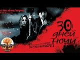30 дней ночи 30 Days of Night (2007) 720HD