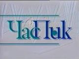 (staroetv.su) Заставки программы Час Пик (1 канал Останкино, 1994-1995)