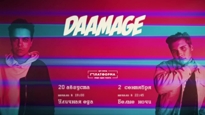Daamage / Уличная Еда / Белые Ночи